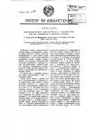 Патент 11827 Электромагнитное приспособление к ткацким станкам для приведения в движение челнока
