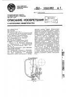Патент 1551492 Флюсоаппарат для автоматической сварки
