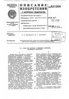 Патент 821264 Стенд для контроля и измерения тор-мозных параметров автомобиля