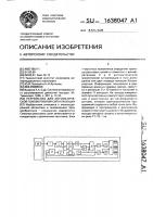 Патент 1638047 Устройство для автоматической локомотивной сигнализации