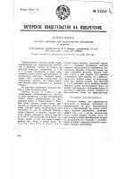 Патент 34206 Счетный прибор для производства умножения и деления