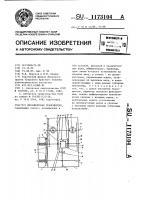 Патент 1173104 Механическая трансмиссия