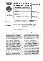 Патент 866273 Скважинный штанговый насос