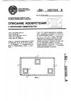 Патент 1027323 Берегозащитное крепление