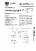 Патент 1321626 Рельсовая цепь