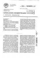 Патент 1808890 Способ получения льняной тресты
