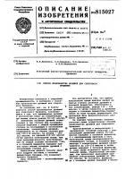 Патент 815027 Способ производства дрожжей дляспиртового брожения