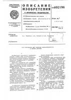 Патент 892196 Устройство для контроля непараллельности и высоты деталей