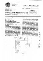 Патент 1817253 Автоматический телефонный ответчик