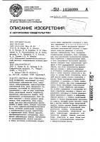 Патент 1056098 Система для сейсмической разведки