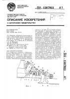 Патент 1507923 Кабелеукладчик