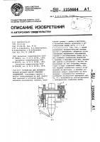 Патент 1258664 Устройство для автоматической дуговой сварки стыковых соединений