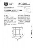 Патент 1020361 Кабина крана