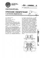Патент 1206964 Частотный дискриминатор