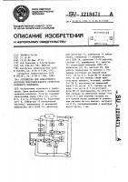 Патент 1218471 Устройство для оперативного контроля чувствительности супергетеродинного приемника
