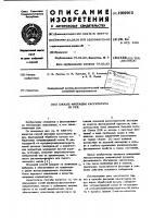 Патент 1002015 Способ флотации касситерита из руд
