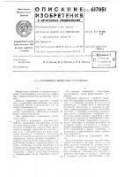 Патент 617851 Адаптивное пороговое устройство