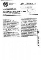 Патент 1055600 Мундштук для двухдуговых сварочных горелок
