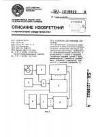 Патент 1219922 Устройство для измерения расстояния