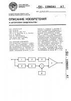 Патент 1290541 Пороговый обнаружитель