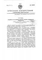 Патент 58006 Устройство для усиления звучания струнных музыкальных инструментов