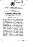 Патент 1943 Барабанный пресс для обезвоживания торфа