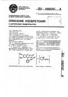 Патент 1032747 9-(2-гексадецилпиридинийоксифенил)-2,3,7- тригексадецилпиридийокси-6-флуорон-флотационный реагент для извлечения ионов редких эелементов
