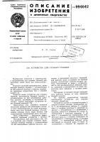 Патент 994642 Устройство для отрывки траншей