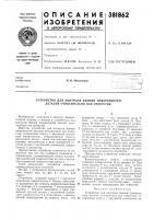 Патент 381862 Устройство для контроля биений поверхностей деталей относительно оси отверстия