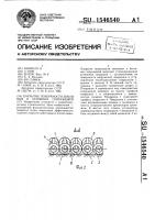 Патент 1546540 Покрытие поверхности земляных и бетонных сооружений