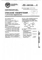 Патент 1027185 Смазочная композиция