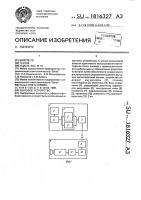 Патент 1816327 Звуковое устройство