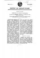 Патент 12143 Диффузор для сахарного производства