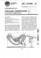 Патент 1131802 Устройство для поштучной выдачи длинномерных изделий