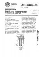 Патент 1513194 Привод скважинного штангового насоса