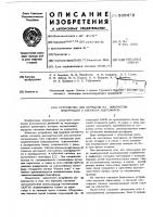 Патент 569472 Устройство для передачи на локомотив информации и сигналах светофоров