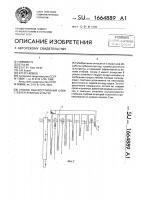 Патент 1664889 Способ обескостривания слоя стеблей лубяных культур