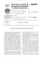 Патент 554637 Тстатурный электронный номеронабитель