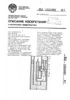 Патент 1551832 Термоподъемник
