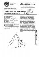 Патент 1033855 Способ контроля диаметра цилиндрических изделий и устройство для его осуществления