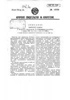 Патент 49790 Зеркальная витрина