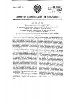 Патент 38410 Форма для термитной сварки труб