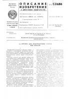 Патент 531686 Автомат для электродуговой сварки под флюсом
