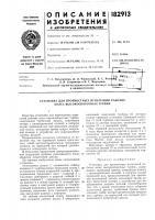 Патент 182913 Патент ссср  182913