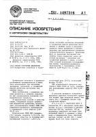 Патент 1497316 Способ получения целлюлозы