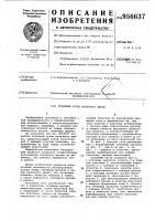 Патент 956637 Отбойный орган валичного джина
