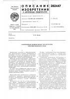 Патент 282447 Синхронный демодулятор ам-сигналов, чувствительный к фазе