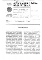 Патент 342304 Телефонный аппарат
