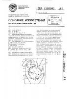 Патент 1305203 Регенератор семян хлопчатника