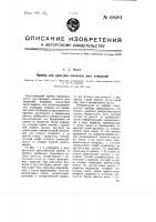 Патент 68581 Прибор для проверки соосности двух отверстий